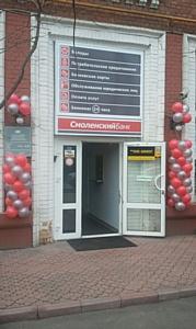 Смоленский Банк открыл в Москве новый дополнительный офис «Багратионовский»