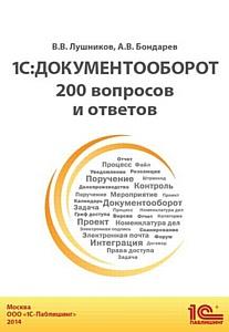 Новая книга про «1С:Документооборот»: «1С:Документооборот. 200 вопросов и ответов»
