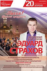 Сольный концерт Эдуарда Страхова в Доме музыки