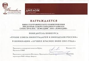 Вино «Лефкадия Резерв» получило золотую медаль на фестивале российского вина в Абрау-Дюрсо