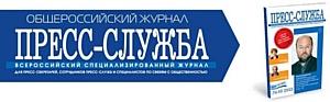 Пресс-служба Пензенского филиала Федерального БТИ примет участие в PR-форуме в Москве