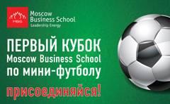 Первый кубок Moscow Business School по боулингу и мини-футболу