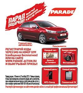 Акция-лотерея с ценными призами от торговой марки PARADE!