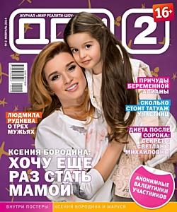 100 страниц любви в февральском номере журнала «Дом-2»