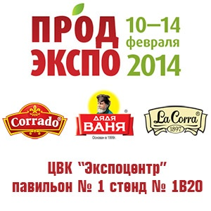Холдинг «Дядя Ваня» примет участие в выставке «Продэкспо-2014»