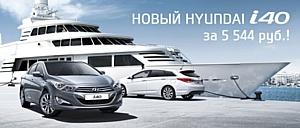 Артекс представляет: новый Hyundai i40 за 5 544 руб.!