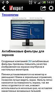 IT Expert - мобильное приложение для Android