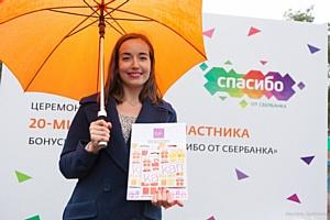 Программа «Спасибо от Сбербанка» объединила 20 миллионов россиян