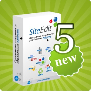 CMS SiteEdit � ����� ������ 5.0