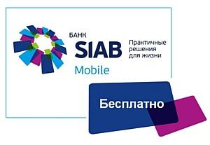 Банк SIAB сделал свой мобильный банк бесплатным для всех клиентов
