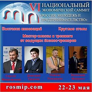 VI Национальный Экономический Саммит  «Россия: молодежь и предпринимательство»