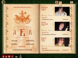 Проект «Живая поэзия» победил в номинации «Электронная книга» книжного конкурса «Книга года – 2013»