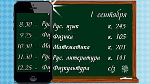 Специальное приложение для школьников