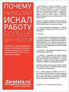 Zarplata.ru рассказала, почему Николай искал работу больше двух недель