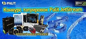 ������� ���������� Palit JetStream: ������� � ���������!