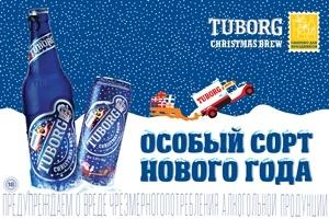 Tuborg продолжает новогоднюю традицию, запуская сезонное пиво Tuborg Christmas Brew!