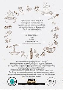 Открытый мастер-класс по приготовления согревающих блюд в The 21