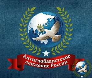 Заявление Антиглобалистского Движения России в связи с ситуацией в Турции