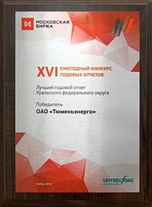 Лучший годовой отчет Уральского федерального округа