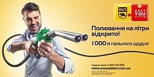 «Мичурин» организовал охоту для сети АЗС «КЛО»