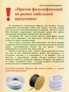 """Энергокабель в проекте """"Против фальсификаций на рынке кабельной продукции"""""""