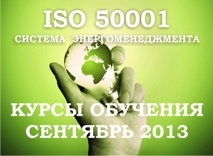 ������������� ���� �� ����������������� ISO 50001