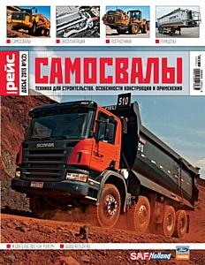 Издательство «За рулем» выпустило второй номер издания «Рейс. Досье» – «Самосвалы»