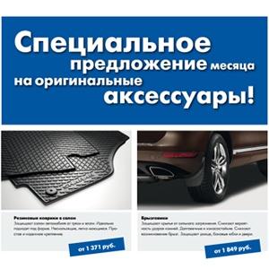 Оригинальные аксессуары для Вашего Volkswagen