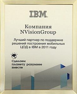 ������� ���� �������� ����� ��� ������� IBM
