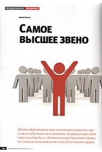 Кеттари выступила экспертом  рынка труда в «Бизнес Журнале»