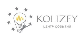 Центр событий KOLIZEY организует  экономический форум соотечественников