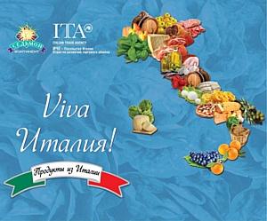 ИЧЕ и «Седьмой Континент» объявляют о проведении акции «Viva Италия! Путешествие со вкусом»