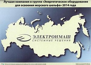 """Компания ЗАО Электронмаш — лучшая в группе """"Энергетическое оборудование для освоения морского шельфа"""""""