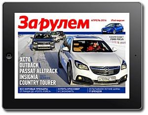 Журнал «За рулем»:  анонс апрельского номера