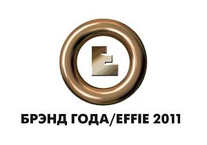 Клиенты Depot WPF стали лауреатами международной премии БРЭНД ГОДА/EFFIE 2011