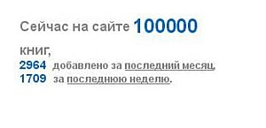 У ЭБС «КнигаФонд» 100 000 книг