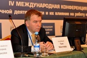 IV Международная конференция по оценочной деятельности