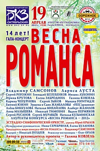 Весна романса вновь в Петербурге