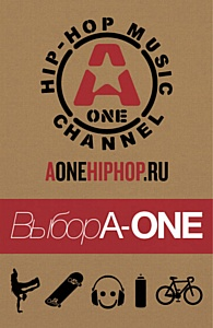 A-ONE HIP-HOP Music Channel ������ ���� ����� � ��������� LE COQ SPORTIF