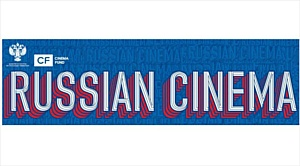 Российское кино борется за американский рынок