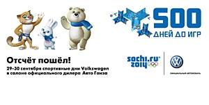 Готовьтесь к Олимпиаде! Участвуйте в Спортивных днях Volkswagen!