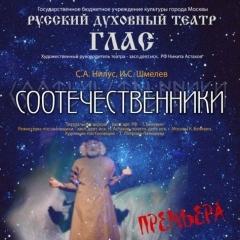 11 марта в 18:30 в Доме книги показ спектакля русского духовного театра «Глас» «Соотечественники»