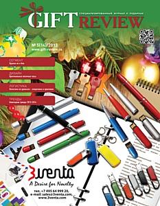 Свежий выпуск GIFT Review, ноябрь-декабрь 2013