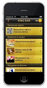 """""""Фабрика лояльности"""" разработала уникальное мобильное приложение для бизнеса"""