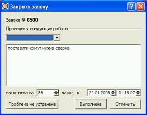 Обновление программного обеспечения «Диспетчер ЖКХ» от  компании «Дейзи».