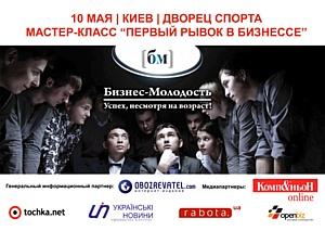 Бизнес-Молодость в Украине