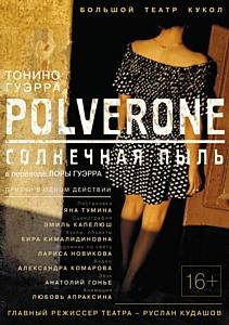 "Премьера спектакля ""Polverone"""