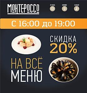 Скидка 20% и новое летнее меню в городском кафе Монтероссо