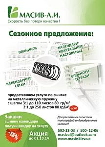 Сезонное предложение от Полиграфического центра «Масив-А.И.» -  15% скидка  на переплетные работы