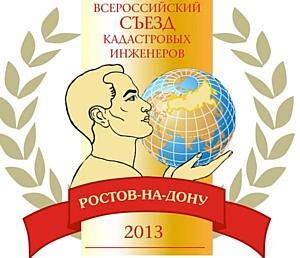 Второй Всероссийский Съезд кадастровых инженеров